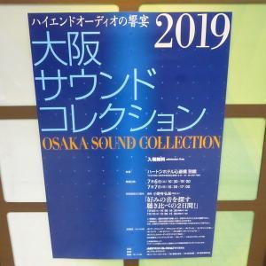2019 大阪サウンドコレクション