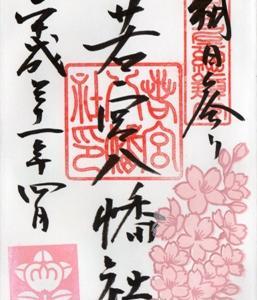 名古屋市中区 若宮八幡社 御朱印 2019年 4月から6月