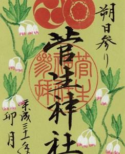 岡崎市 菅生神社 限定御朱印 2019年 4月から6月