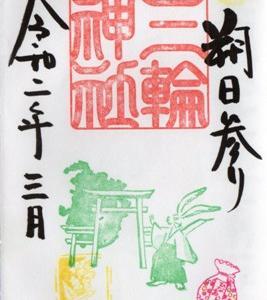 名古屋市中区 三輪神社 御朱印 2020年3月