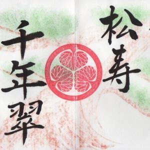 岡崎市 松應寺 御朱印 2020年 1月から3月