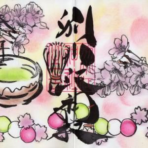 名古屋市北区 別小江神社 御朱印 2020年4月から6月