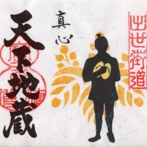 名古屋市中村区 佛願寺 御朱印 2020年4月から6月