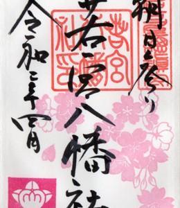 名古屋市中区 若宮八幡社 御朱印 2020年 4月から6月