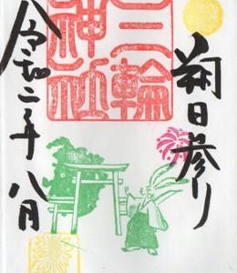 名古屋市中区 三輪神社 御朱印 2020年8月