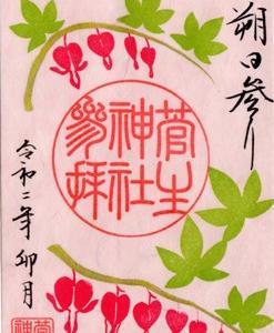 岡崎市 菅生神社 限定御朱印 2020年 4月から6月