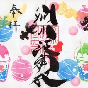 名古屋市北区 別小江神社 御朱印 2020年7月から9月