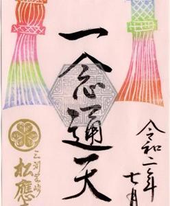 岡崎市 松應寺 御朱印 2020年 7月から9月