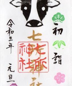 愛知県名古屋市南区 七所神社 2021年1月から3月の御朱印
