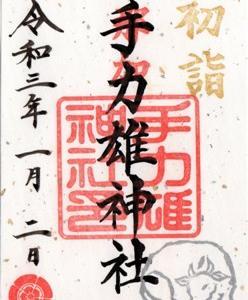 各務原市 那加総社手力雄神社 2021年1月から6月の御朱印