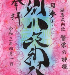 名古屋市北区 別小江神社 御朱印 2021年4月から6月