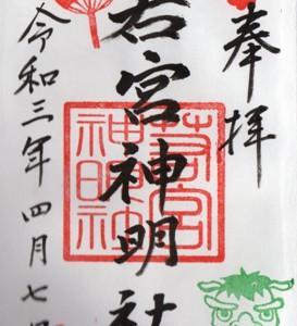 一宮市 若宮神明社 2021年4月から6月の御朱印