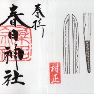 三重県桑名市 桑名宗社春日神社 2021年 1月から6月の御朱印