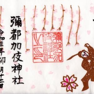 鈴鹿市 彌都加伎神社 2021年4月から6月の御朱印