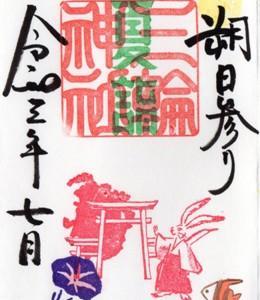 名古屋市中区 三輪神社 御朱印 2021年7月