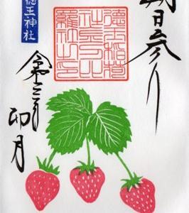 岡崎市 徳王稲荷社・金刀比羅社 御朱印 2021年 4月から6月