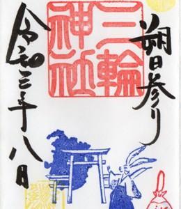 名古屋市中区 三輪神社 御朱印 2021年8月