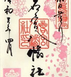 名古屋市中区 若宮八幡社 御朱印 2021年 4月から6月