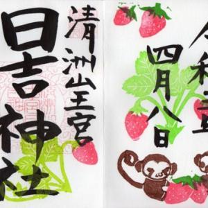 清須市 清州山王宮日吉神社 2021年4月から6月の御朱印