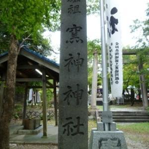 瀬戸市 窯神神社