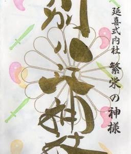 名古屋市北区 別小江神社 御朱印 2019年4月から6月