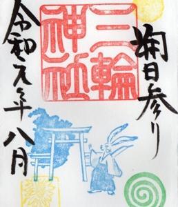 名古屋市中区 三輪神社 御朱印 2019年8月