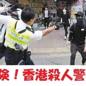 香港殺人警察が実弾発砲 1人重体~【サクセス・マインド】