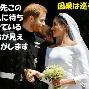 ヘンリー王子夫妻、称号返上へ 公金も受け取らず 英王室~【正しい道に入る】
