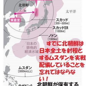北ミサイル開発「世界最速級」と在韓米軍撤収~【涅槃寂静の境地】