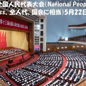 2次感染におびえる日本~中国の本音が見えた(2)!~「国家安全法」を香港に導入~【未来社会の開き方】