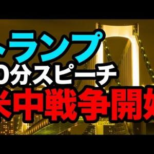 米中戦争!日本は存亡の岐路に!!~【太陽の時代を拓く】