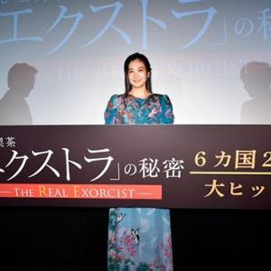 千眼美子、秘密を告白「今、恋をしてまーす!」~【悪魔に打ち克つ方法】