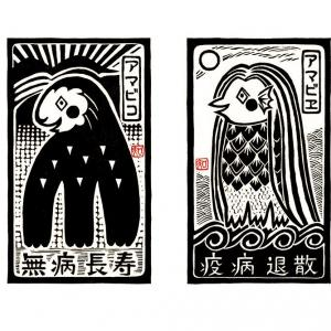 アマビエとアマビコ妖怪男女の厄病退散~【表側と裏側の価値観の違い】
