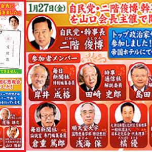 ジャパンライフ詐欺容疑元会長逮捕~【悟りの原理 】