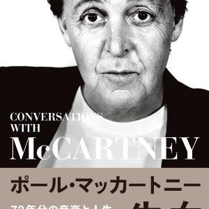 宇宙との関係を現代人はどこまで理解できるか~【ポール・マッカートニーの宇宙魂による歌のインスピレーション 】