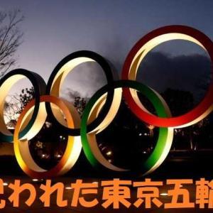 呪われた「東京五輪」にまっしぐらの日本!~【霊道を開いた後の修行】