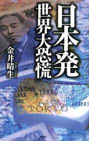 東京五輪が日本初世界大恐慌への引き金に⁈~【深い教養も許す心の一つになる】