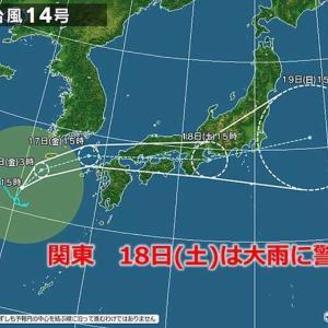台風に火山噴火!神々は日本に悔い改めを求めている~【心を見つめ、心に目覚める】