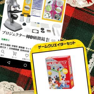 クリスマスプレゼント決定☆