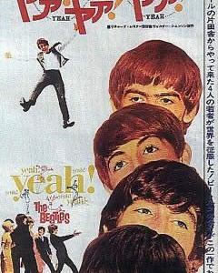 映画版ブックカバーチャレンジ3日目「ビートルズがやって来るヤァ!ヤァ!ヤァ! (A Hard Day's Night)」