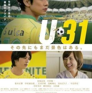 映画版ブックカバーチャレンジ7日目(最終回!)「U-31」