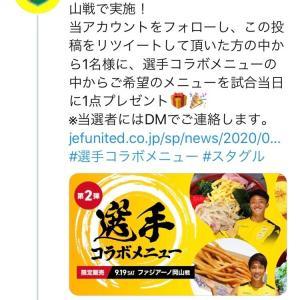 ついに勝った! 〜ジェフ千葉 vs ファジアーノ岡山