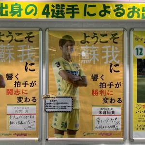 千葉市マッチデー 〜ジェフ千葉 vs 町田ゼルビア