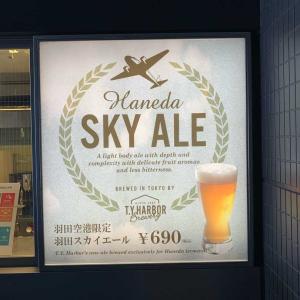 羽田空港限定クラフトビール、羽田スカイエール