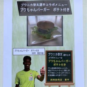 物足りない〜ジェフ千葉 vs 栃木SC