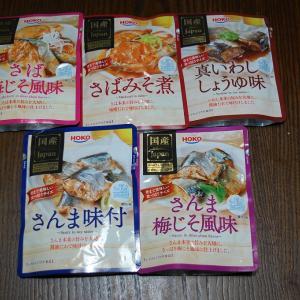 楽天買い回り企画に最適☆送料無料1000円ぽっきり☆レトルト魚総菜5種セット