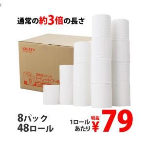 3/10から順次発送の適正価格トイレペーパーが予約購入できます!