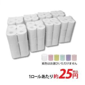 今日20時販売開始!1ロールあたり25円のトイレットペーパー☆