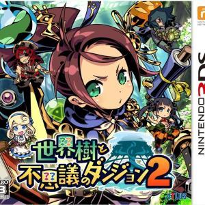 新品で送料無料330円!3DSソフト 世界樹と不思議のダンジョン2
