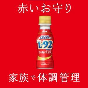 免疫力UP☆実質25%OFF!最安値L92乳酸菌飲料